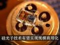 硅光子芯片市场争夺愈发激烈